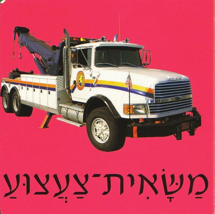 איזו משאית?